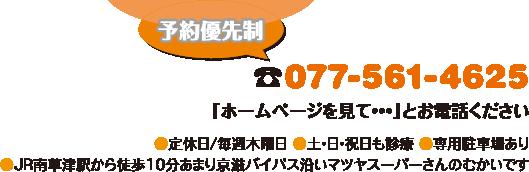 電話:077-561-4625