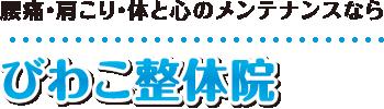 【草津市・南草津の整体】マッサージ師も通う「びわこ整体院」:ホーム