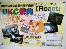 立命館大学 草津キャンパス 学園祭