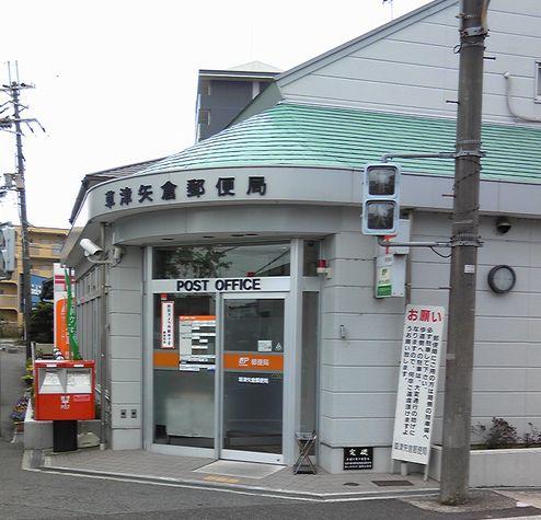 草津矢倉郵便局