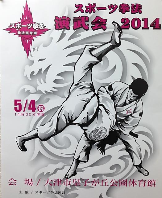 スポーツ拳法