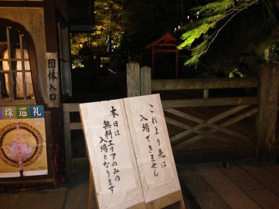石山寺 ライトアップ