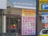 台湾料理 「味鮮」